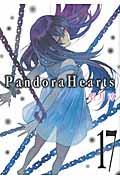 Pandora Hearts 17の本