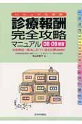 診療報酬・完全攻略マニュアル 2008ー09年版の本