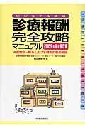 診療報酬・完全攻略マニュアル 2009年4月補訂版の本