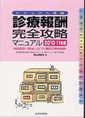 診療報酬・完全攻略マニュアル 2010ー11年版の本
