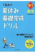 改訂新版 くもんの夏休み基礎完成ドリル中1数学の本
