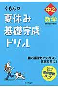 改訂新版 くもんの夏休み基礎完成ドリル中2数学の本