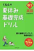 改訂新版 くもんの夏休み基礎完成ドリル中1英語の本