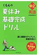 改訂新版 くもんの夏休み基礎完成ドリル中2英語の本