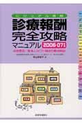 診療報酬・完全攻略マニュアル 2006ー07の本