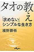 タオの教えの本
