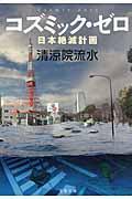 コズミック・ゼロの本
