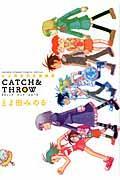 とよ田みのる短編集CATCH & THROWの本