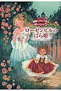 ローゼンヒルのばら姫の本