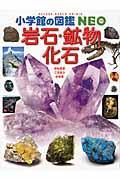 岩石・鉱物・化石の本