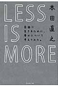 LESS IS MOREの本