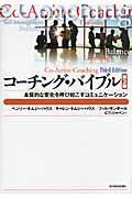 第3版 コーチング・バイブルの本