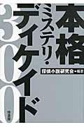 本格ミステリ・ディケイド300の本