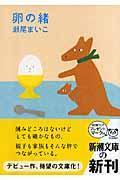 卵の緒の本