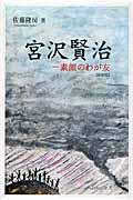 最新版 宮沢賢治の本