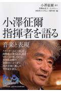 小澤征爾指揮者を語るの本