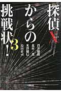 探偵Xからの挑戦状! 3の本