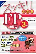 スッキリわかるFP技能士3級 2012ー2013年版の本