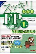 スッキリわかるFP技能士1級学科基礎・応用対策 2012ー2013年版の本