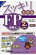 スッキリわかるFP技能士2級・AFP金財・個人資産相談業務対応 2012ー2013年版の本