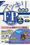 スッキリわかるFP技能士2級・AFP日本FP協会・資産設計提案業務対応 2012ー2013年版の本