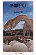 恐竜時代 1の本