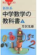 新体系・中学数学の教科書 上の本