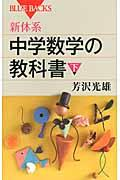 新体系・中学数学の教科書 下の本