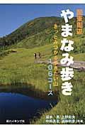 関東周辺やまなみ歩きの本
