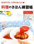 料理のきほん練習帳の本
