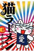 猫ラーメン 6の本