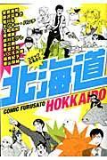 コミックふるさと北海道の本