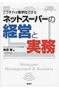 ネットスーパーの経営と実務の本