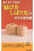 「結び方・しばり方」の早引き便利帳の本