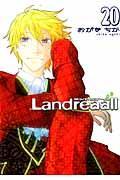 Landreaall 20の本