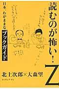 読むのが怖い! Zの本