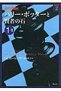 ハリー・ポッターと賢者の石 1ー2の本
