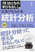 文系でもわかる統計分析の本