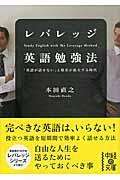 レバレッジ英語勉強法の本