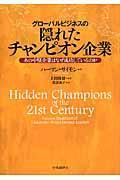 グローバルビジネスの隠れたチャンピオン企業の本