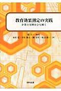 教育効果測定の実践の本