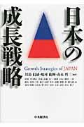 日本の成長戦略の本