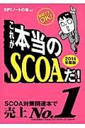 これが本当のSCOAだ! 2014年度版の本