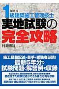 第8版 1級建築施工管理技士実地試験の完全攻略の本