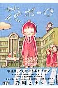 花ボーロの本