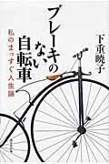 ブレーキのない自転車の本