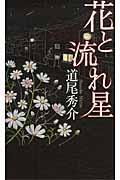 花と流れ星の本
