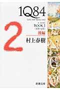 1Q84 BOOK 1(4月ー6月) 後編の本