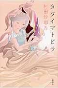 タダイマトビラの本