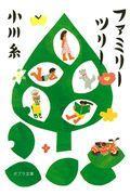 ファミリーツリーの本